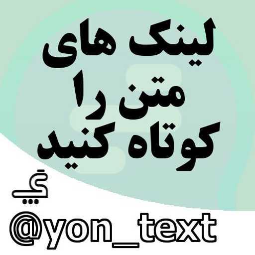 یون متن