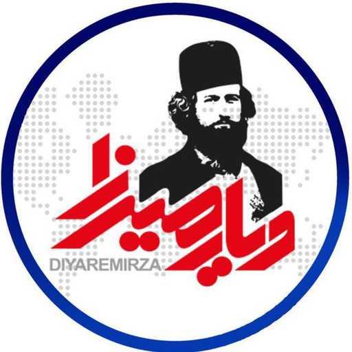 خبرگزاری دیارمیرزا  پایگاه خبری و تحلیلی